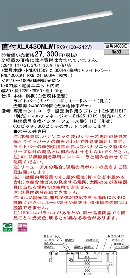 【法人様限定】パナソニック iDシリーズ XLX430NLWTRX9 LEDベースライト 直付型 40形 白色 WiLIA無線調光【NNLK41509 + NNL4300LWT RX9】