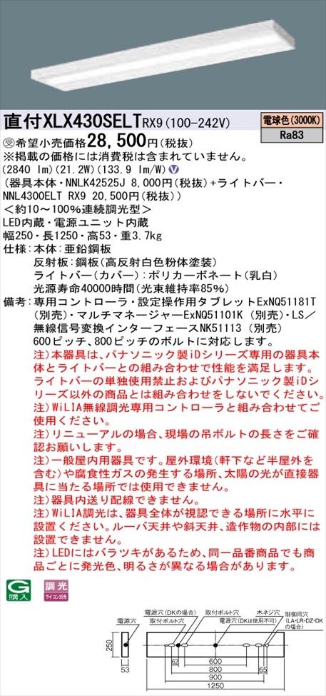 【法人様限定】パナソニック iDシリーズ XLX430SELTRX9 LEDベースライト 直付型 40形 電球色 WiLIA無線調光【NNLK42525J + NNL4300ELT RX9】