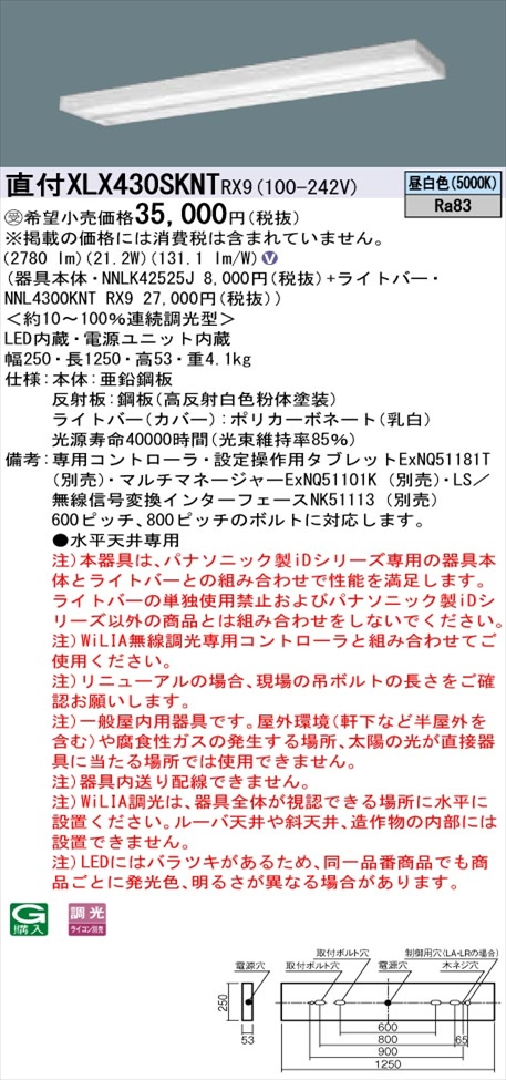【法人様限定】パナソニック iDシリーズ XLX430SKNTRX9 LEDベースライト 直付型 40形 昼白色 WiLIA無線調光【NNLK42525J + NNL4300KNT RX9】