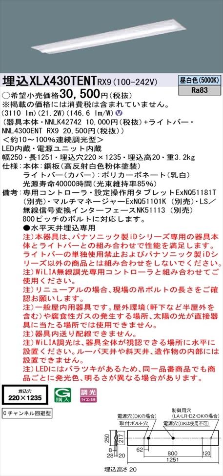 【法人様限定】パナソニック iDシリーズ XLX430TENTRX9 LEDベースライト 埋込型 40形 白色 WiLIA無線調光 【NNLK42742 + NNL4300ENT RX9】
