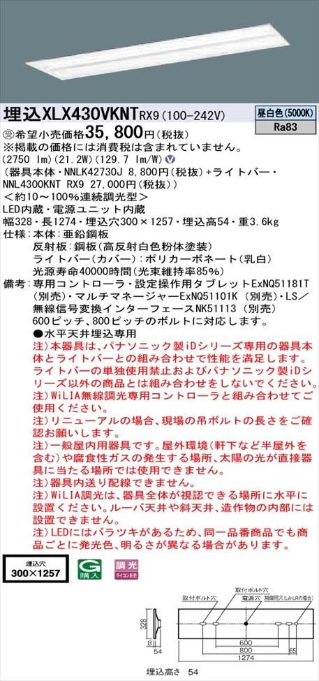 【法人様限定】パナソニック iDシリーズ XLX430VKNTRX9 LEDベースライト 埋込型 40形 昼白色 WiLIA無線調光【NNLK42730J + NNL4300KNT RX9】