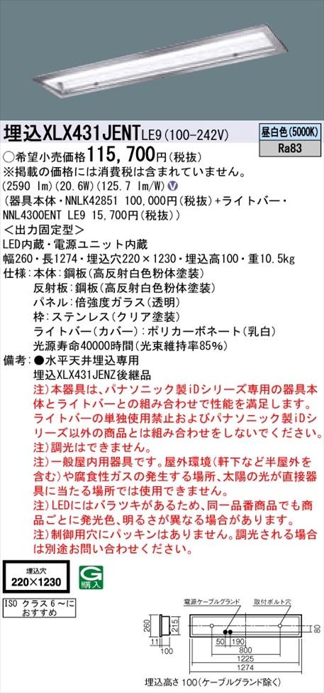 【法人様限定】パナソニック iDシリーズ XLX431JENTLE9 LEDベースライト 埋込型 40形 昼白色 非調光【NNLK42851 + NNL4300ENT LE9】