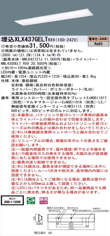 【法人様限定】パナソニック iDシリーズ XLX437GELTRX9 LEDベースライト 埋込型 40形 電球色 WiLIA無線調光【NNLK42727J + NNL4300ELT RX9】