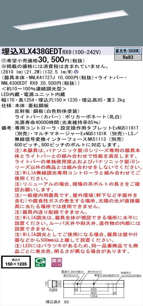 【法人様限定】パナソニック iDシリーズ XLX438GEDTRX9 LEDベースライト 埋込型 40形 昼光色 WiLIA無線調光【NNLK41727J + NNL4300EDT RX9】