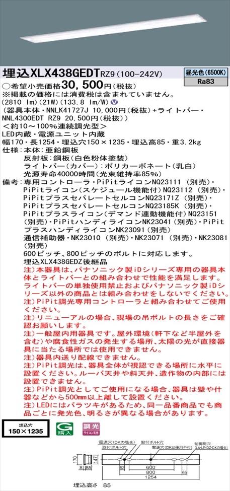 【法人様限定】パナソニック iDシリーズ XLX438GEDTRZ9 LEDベースライト 埋込型 40形 昼光色 PiPit調光【NNLK41727J + NNL4300EDT RZ9】