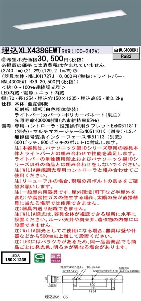 【法人様限定】パナソニック iDシリーズ XLX438GEWTRX9 LEDベースライト 埋込型 40形 白色 WiLIA無線調光【NNLK41727J + NNL4300EWT RX9】