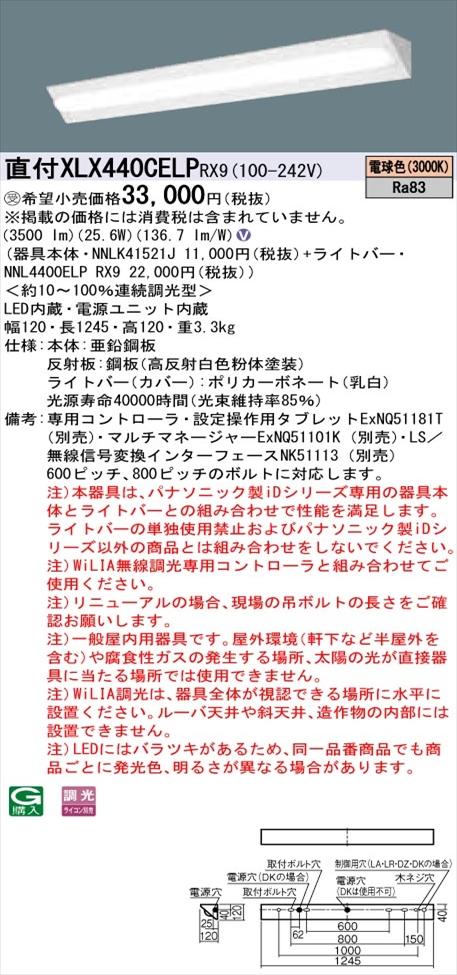 【法人様限定】パナソニック iDシリーズ XLX440CELPRX9 LEDベースライト 直付型 40形 電球色 WiLIA無線調光【NNLK41521J + NNL4400ELP RX9】