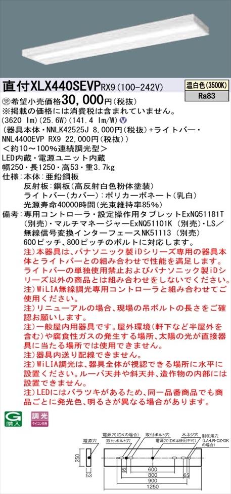 【法人様限定】パナソニック iDシリーズ XLX440SEVPRX9 LEDベースライト 直付型 40形 温白色 WiLIA無線調光【NNLK42525J + NNL4400EVP RX9】