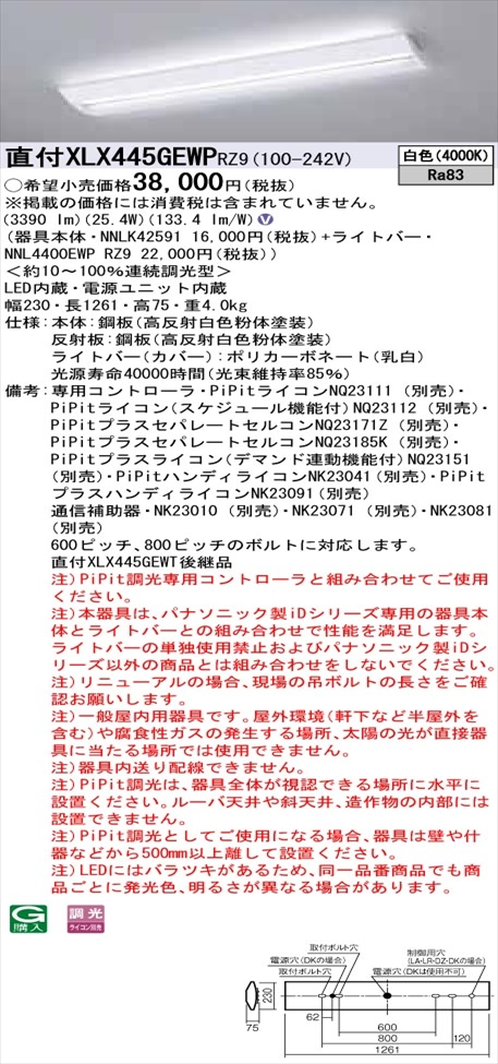 【法人様限定】パナソニック iDシリーズ XLX445GEWPRZ9 LEDベースライト 直付型 40形 白色 PiPit調光【NNLK42591 + NNL4400EWP RZ9】