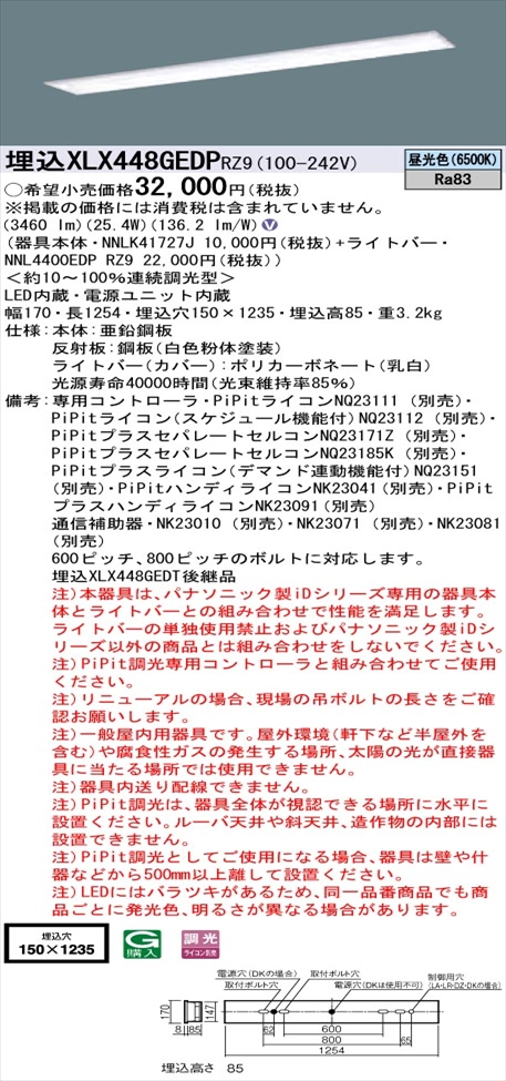 【法人様限定】パナソニック iDシリーズ XLX448GEDPRZ9 LEDベースライト 埋込型 40形 昼光色 PiPit調光【NNLK41727J + NNL4400EDP RZ9】