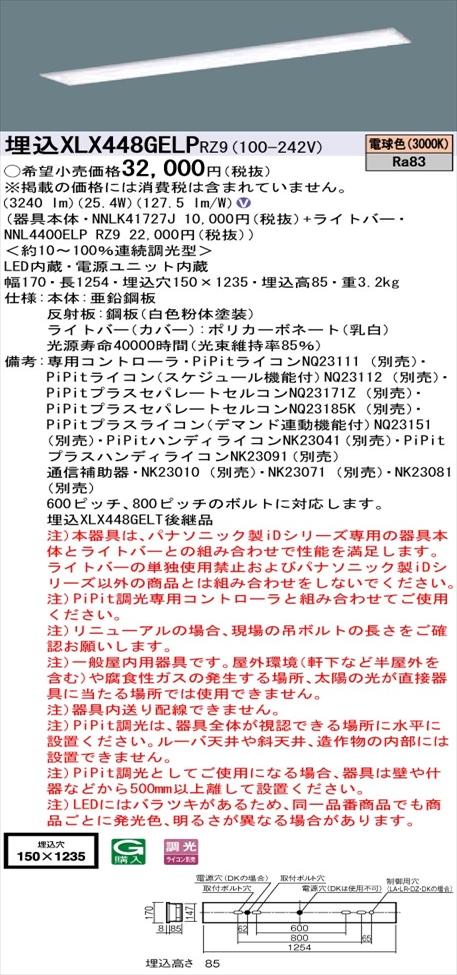 【法人様限定】パナソニック iDシリーズ XLX448GELPRZ9 LEDベースライト 埋込型 40形 電球色 PiPit調光【NNLK41727J + NNL4400ELP RZ9】