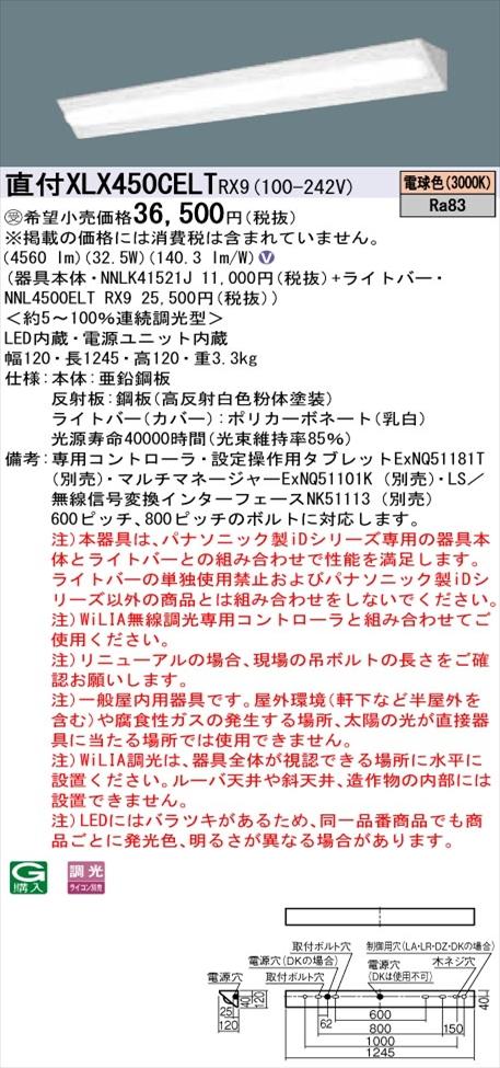 NNLK41521J + NNL4500ELT RX9 法人様限定 パナソニック 直営ストア iDシリーズ XLX450CELTRX9 毎日続々入荷 電球色 40形 LEDベースライト 直付型 WiLIA無線調光