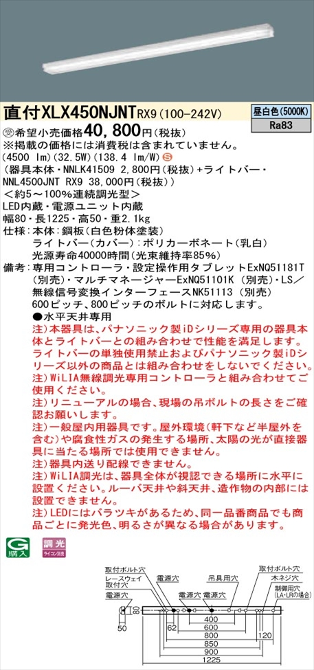 【法人様限定】パナソニック iDシリーズ XLX450NJNTRX9 LEDベースライト 直付型 40形 昼白色 WiLIA無線調光【NNLK41509 + NNL4500JNT RX9 】