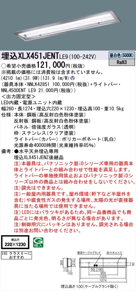 【法人様限定】パナソニック iDシリーズ XLX451JENTLE9 LEDベースライト 埋込型 40形 昼白色 非調光【NNLK42851 + NNL4500ENT LE9】