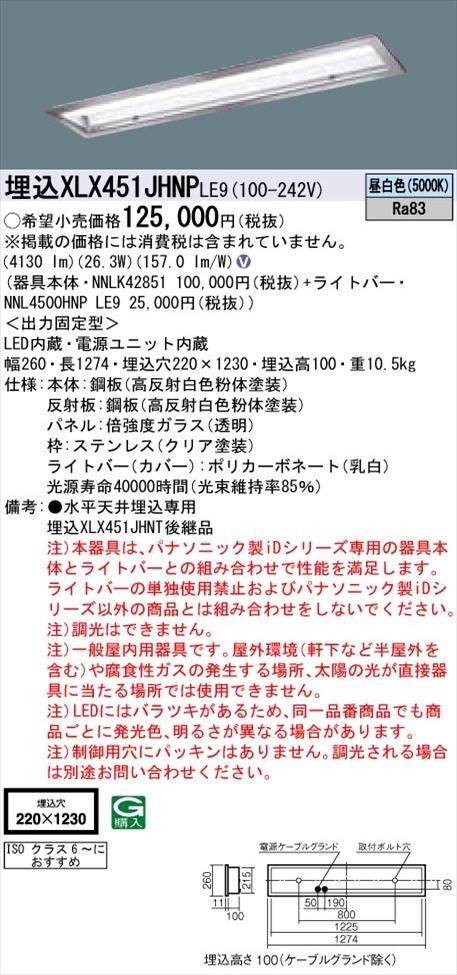 【法人様限定】パナソニック iDシリーズ XLX451JHNPLE9 LEDベースライト 埋込型 40形 昼白色 非調光【NNLK42851 + NNL4500HNP LE9】