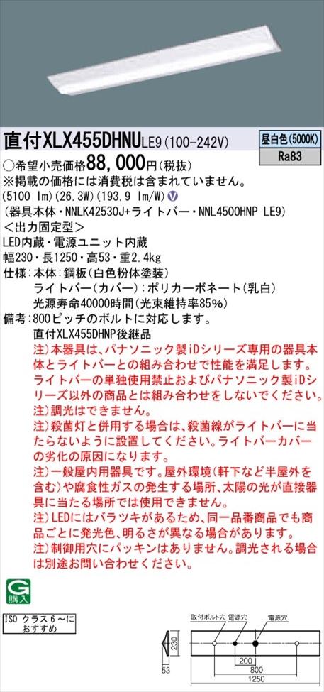 【法人様限定】パナソニック iDシリーズ XLX455DHNULE9 LEDベースライト 直付型 40形 昼白色 非調光【NNLK42530J + NNL4500HNP LE9】