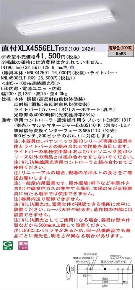 【法人様限定】パナソニック iDシリーズ XLX455GELTRX9 LEDベースライト 直付型 40形 電球色 WiLIA無線調光【NNLK42591 + NNL4500ELT RX9】