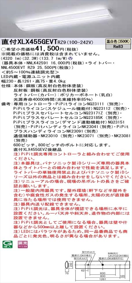 【法人様限定】パナソニック iDシリーズ XLX455GEVTRZ9 LEDベースライト 直付型 40形 温白色 PiPit調光【NNLK42591 + NNL4500EVT RZ9】