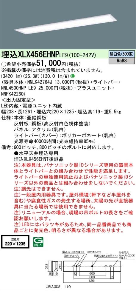 【法人様限定】パナソニック iDシリーズ XLX456EHNPLE9 LEDベースライト 埋込型 40形 昼白色 非調光【NNLK42764J + NNL4500HNP LE9 + NNFK42260】