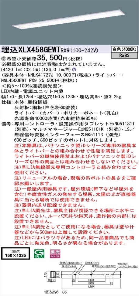 【法人様限定】パナソニック iDシリーズ XLX458GEWTRX9 LEDベースライト 埋込型 40形 白色 WiLIA無線調光【NNLK41727J + NNL4500EWT RX9】