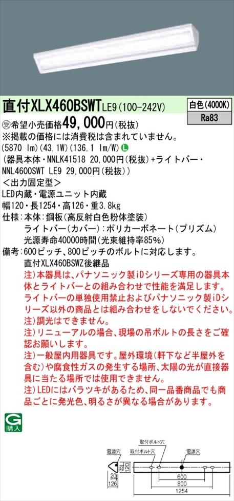 【法人様限定】パナソニック iDシリーズ XLX460BSWTLE9 LEDベースライト 直付型 40形 白色 非調光【NNLK41518 + NNL4600SWT LE9】