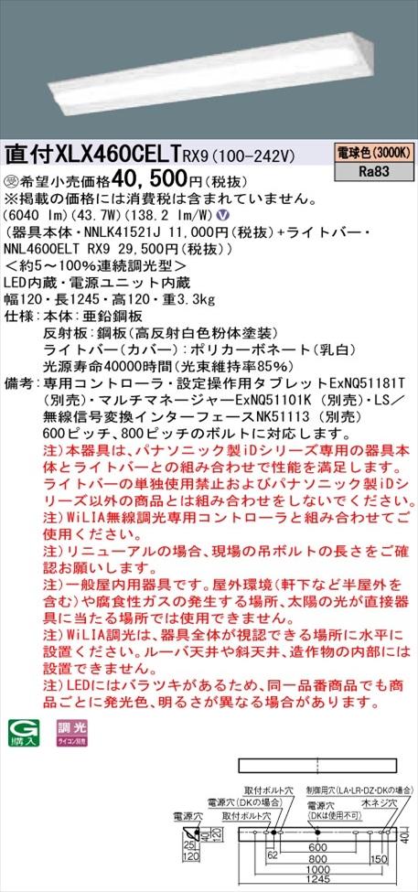 【法人様限定】パナソニック iDシリーズ XLX460CELTRX9 LEDベースライト 直付型 40形 電球色 WiLIA無線調光【NNLK41521J + NNL4600ELT RX9】