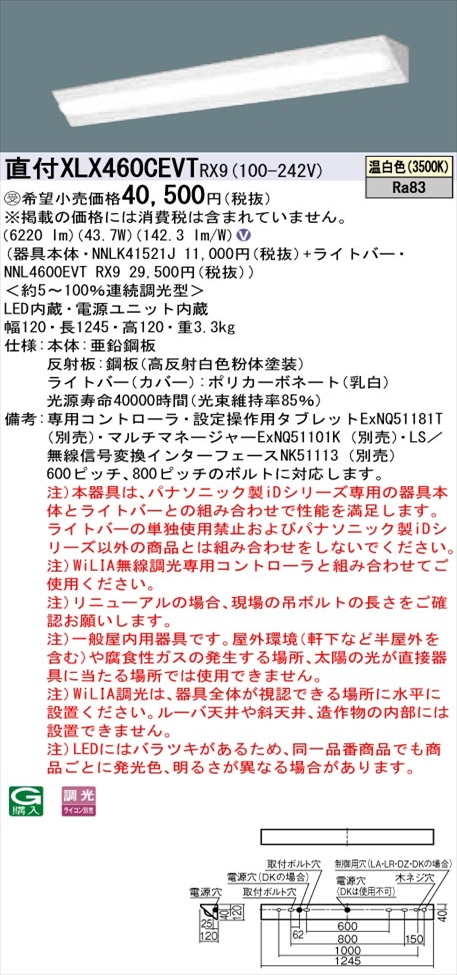 【法人様限定】パナソニック iDシリーズ XLX460CEVTRX9 LEDベースライト 直付型 40形 温白色 WiLIA無線調光【NNLK41521J + NNL4600EVT RX9】