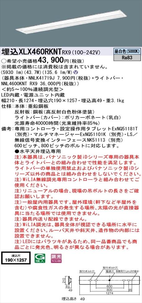 【法人様限定】パナソニック iDシリーズ XLX460RKNTRX9 LEDベースライト 埋込型 40形 昼白色 WiLIA無線調光【NNLK41719J + NNL4600KNT RX9】