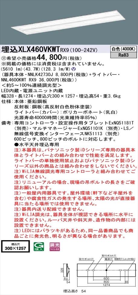 【法人様限定】パナソニック iDシリーズ XLX460VKWTRX9 LEDベースライト 埋込型 40形 白色 WiLIA無線調光【NNLK42730J + NNL4600KWT RX9】