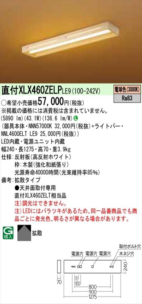 【法人様限定】パナソニック iDシリーズ XLX460ZELPLE9 LEDベースライト 直付型 40形 電球色 非調光【NNN57000K + NNL4600ELT LE9】