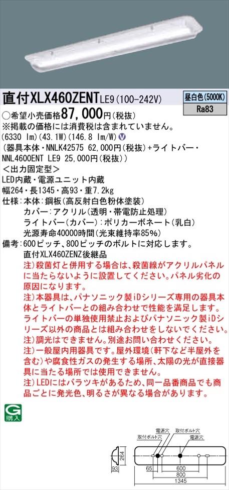 【法人様限定】パナソニック iDシリーズ XLX460ZENTLE9 LEDベースライト 直付型 40形 昼白色 非調光 【NNLK42575 + NNL4600ENT LE9】