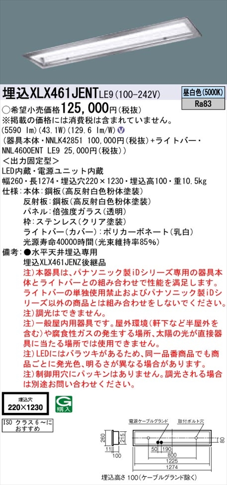 【法人様限定】パナソニック iDシリーズ XLX461JENTLE9 LEDベースライト 埋込型 40形 昼白色 非調光【NNLK42851 + NNL4600ENT LE9】