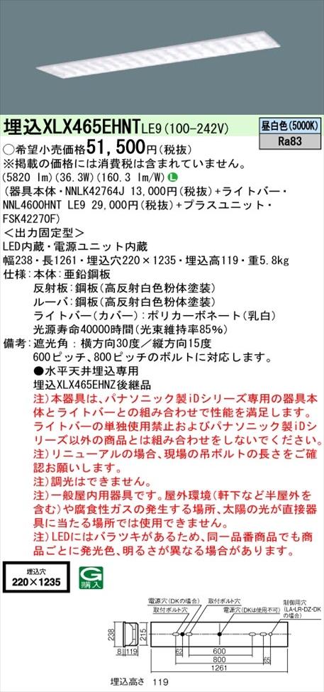 【法人様限定】パナソニック iDシリーズ XLX465EHNTLE9 LEDベースライト 埋込型 40形 昼白色 非調光【NNLK42764J + NNL4600HNT LE9 + FSK42270F】