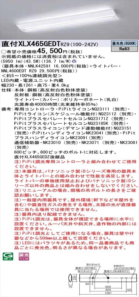 【法人様限定】パナソニック iDシリーズ XLX465GEDTRZ9 LEDベースライト 直付型 40形 昼光色 PiPit調光【NNLK42591 + NNL4600EDT RZ9】