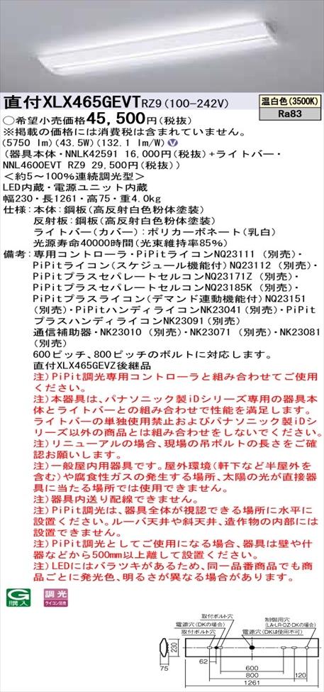 【法人様限定】パナソニック iDシリーズ XLX465GEVTRZ9 LEDベースライト 直付型 40形 温白色 PiPit調光【NNLK42591 + NNL4600EVT RZ9】