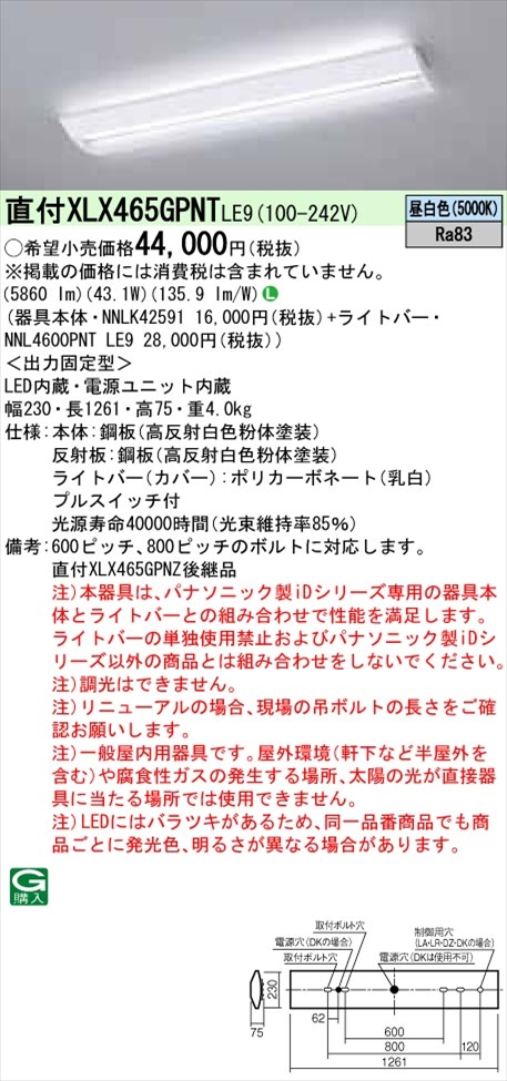 【法人様限定】パナソニック iDシリーズ XLX465GPNTLE9 LEDベースライト 直付型 40形 昼白色 非調光【NNLK42591 + NNL4600PNT LE9】