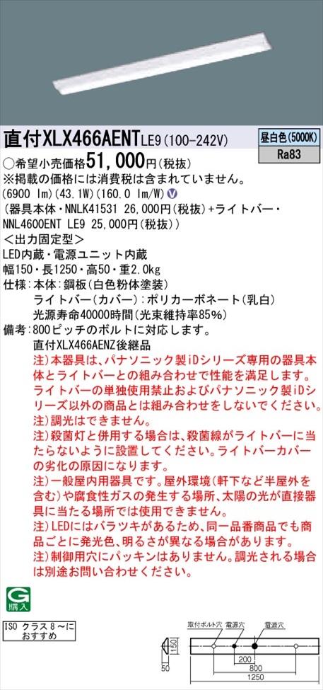 【法人様限定】パナソニック iDシリーズ XLX466AENTLE9 LEDベースライト 直付型 40形 昼白色 非調光【NNLK41531 + NNL4600ENT LE9】