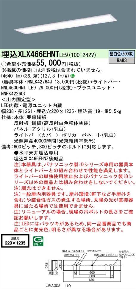 【法人様限定】パナソニック iDシリーズ XLX466EHNTLE9 LEDベースライト 埋込型 40形 昼白色 非調光【NNLK42764J + NNL4600HNT LE9 + NNFK42260】