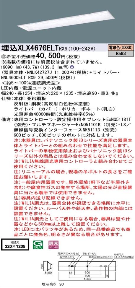 【法人様限定】パナソニック iDシリーズ XLX467GELTRX9 LEDベースライト 埋込型 40形 電球色 WiLIA無線調光【NNLK42727J + NNL4600ELT RX9】
