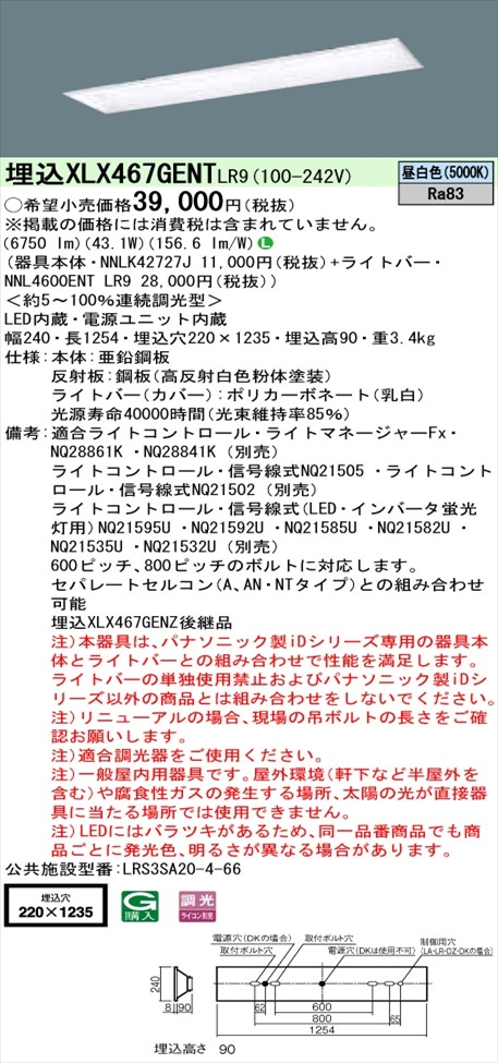【法人様限定】パナソニック iDシリーズ XLX467GENTLR9 LEDベースライト 埋込型 40形 昼白色 調光【NNLK42727J + NNL4600ENT LR9】