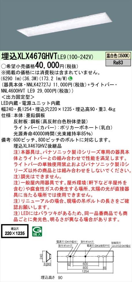 【法人様限定】パナソニック iDシリーズ XLX467GHVTLE9 LEDベースライト 埋込型 40形 温白色 非調光【NNLK42727J + NNL4600HVT LE9】