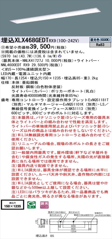 【法人様限定】パナソニック iDシリーズ XLX468GEDTRX9 LEDベースライト 埋込型 40形 昼光色 WiLIA無線調光【NNLK41727J + NNL4600EDT RX9】