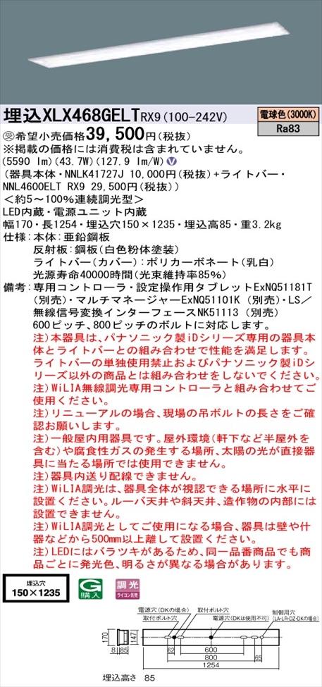 【法人様限定】パナソニック iDシリーズ XLX468GELTRX9 LEDベースライト 埋込型 40形 電球色 WiLIA無線調光【NNLK41727J + NNL4600ELT RX9】