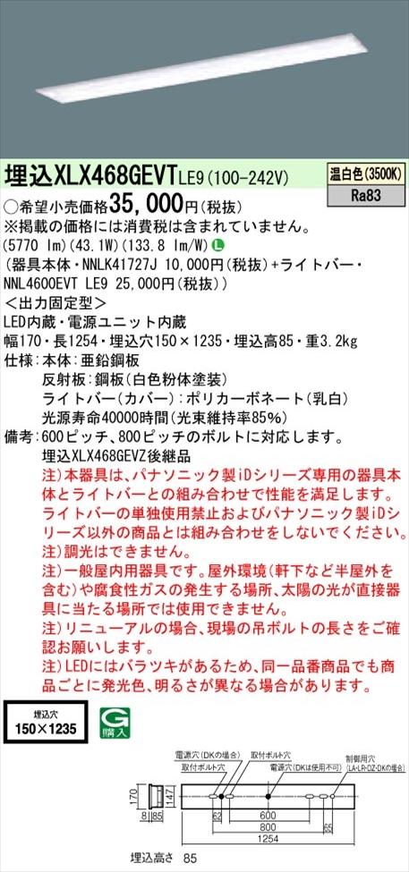 【法人様限定】パナソニック iDシリーズ XLX468GEVTLE9 LEDベースライト 埋込型 40形 温白色 非調光【NNLK41727J + NNL4600EVT LE9】
