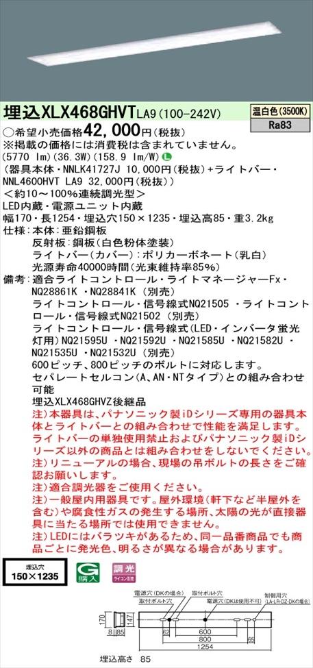 【法人様限定】パナソニック iDシリーズ XLX468GHVTLA9 LEDベースライト 埋込型 40形 昼白色 調光【NNLK41727J + NNL4600HVT LA9】