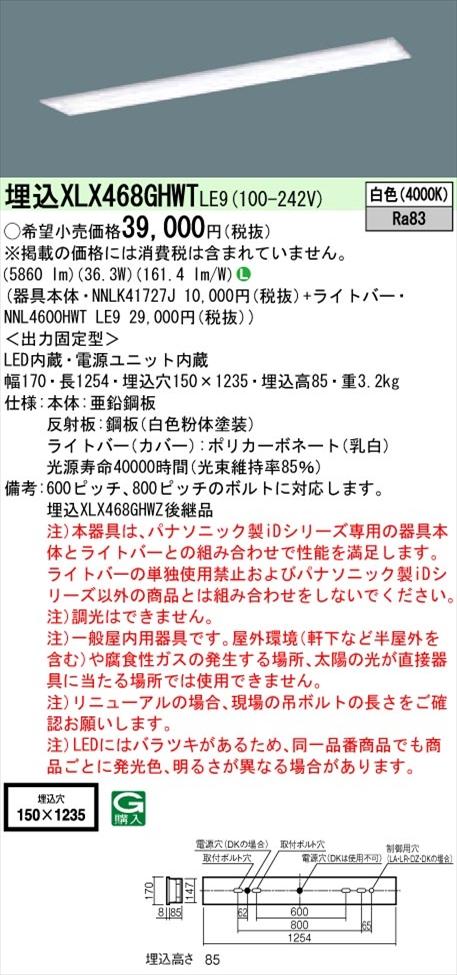 【法人様限定】パナソニック iDシリーズ XLX468GHWTLE9 LEDベースライト 埋込型 40形 温白色 非調光【NNLK41727J + NNL4600HWT LE9】