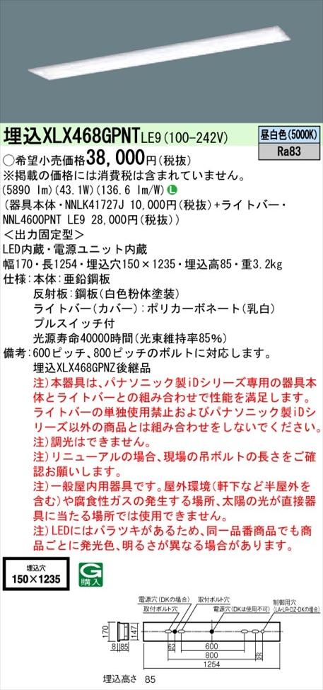 【法人様限定】パナソニック iDシリーズ XLX468GPNTLE9 LEDベースライト 埋込型 40形 昼白色 非調光【NNLK41727J + NNL4600PNT LE9】