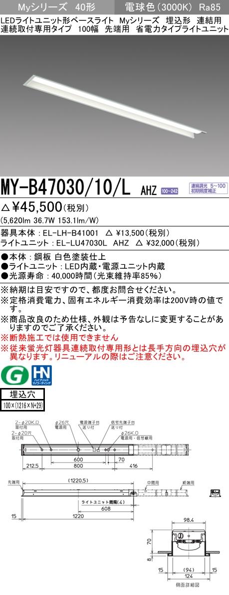 MYB4703010LAHZ 法人様限定 三菱 MY-B47030 10 L AHZ Myシリーズ 40形 埋込形 100幅 lm 6900 調光 電球色 EL-LH-B41001+EL-LU47030L 売れ筋ランキング 省電力 本物 連結用 先端用