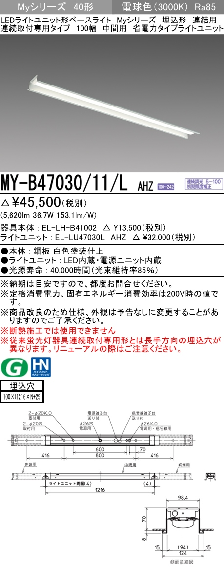 MYB4703011LAHZ 法人様限定 三菱 人気急上昇 MY-B47030 11 L AHZ Myシリーズ 40形 埋込形 中間用 6900 省電力 EL-LH-B41002+EL-LU47030L 連結用 電球色 lm 調光 送料無料限定セール中 100幅