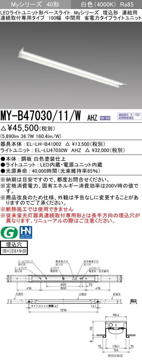 直輸入品激安 MYB4703011WAHZ 法人様限定 三菱 MY-B47030 11 訳あり商品 W AHZ Myシリーズ 40形 埋込形 調光 6900 100幅 白色 中間用 lm EL-LH-B41002+EL-LU47030W 連結用 省電力